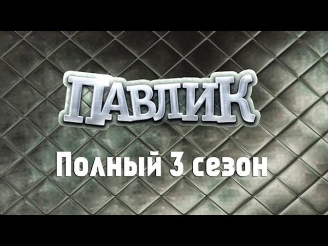 Павлик Наркоман Полный 3 сезон