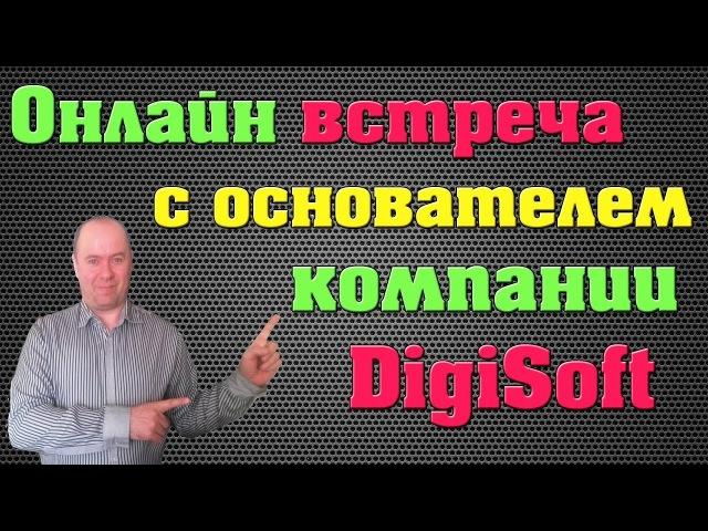 Онлайн встреча с основателем компании Digisoft Payline!