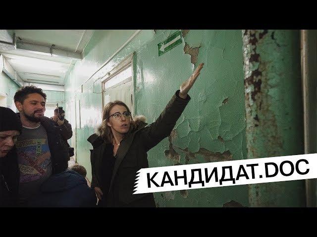 Кандидат doc Собчак в детской поликлинике Омска 17 01 18