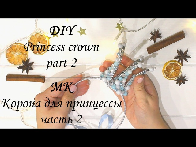 МК Корона для принцессы (часть 2) / DIY Princess crown (part 2) / Myr_jewels