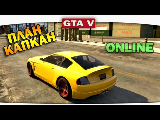 ч.10 Один день из жизни в GTA 5 Online - План