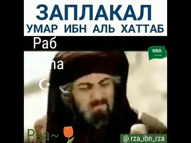 Заплакал Умар Ибн Аль Хаттаб