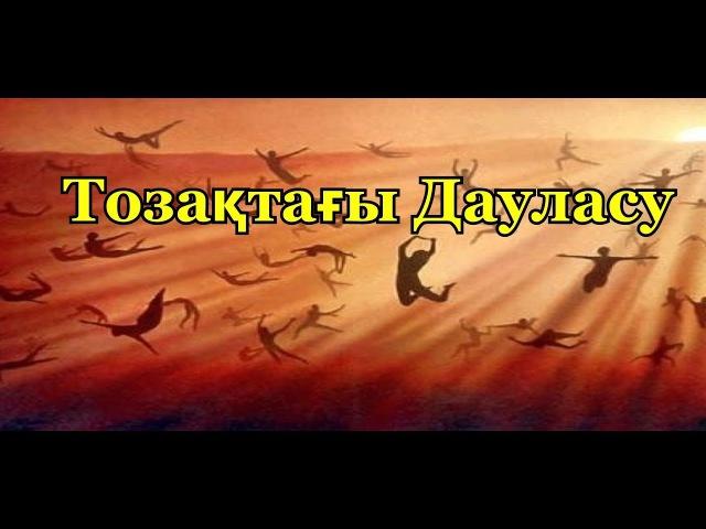 Тозақтағы Дауласу Ерлан Ақатаев ᴴᴰ