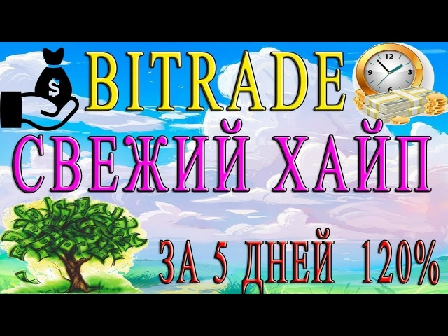 ОБЗОР Bitrade.company! СВЕЖИЙ ФАСТ! НАДЕЖНЫЙ АДМИН! СТАРТ 25.02.2018! СПЕШИТЕ!