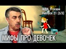 Мифы про девочек - Доктор Комаровский