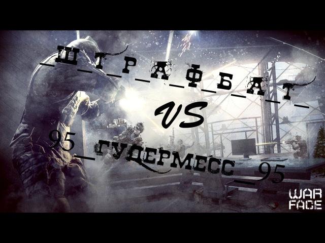 Warface: _Ш_Т_Р_А_Ф_Б_А_Т_ vs 95_ГУДЕРМЕСС_95