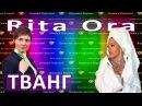 ТВАНГ RITA ORA :: Как научиться петь тванг в Anywhere :: Полетность голоса :: Обучение вокалу