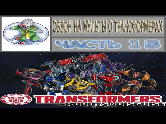 Oбзор на мульты о трансформерах (Часть 15) Трансформеры роботы под прикрытием