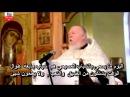 أنظر ماذا قال قس روسي عن الإسلام والمسلمين