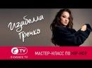 Мастер класс по HIP HOP 1 10 17 Изабелла Гречко Студия танцев E DANCE