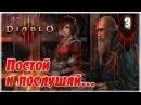 Акт 1 (ч3) прохождение кампании за некроманта в диалогах [Diablo 3] Декарт Каин