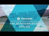 Как делать Backside lipslide на вейкборде. Видео урок.