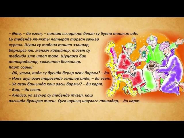 Татар әкияте Зирәк карт
