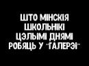 Чым жывуць беларускія падлеткі Чем живут белорусские подростки