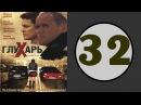 Глухарь 2 сезон 32 серия 2009 год русский сериал