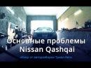 Основные проблемы Nissan Qashqai обзор авторазборки Триал Авто