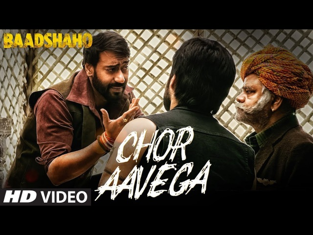 Клип на песню Chor Aavega из фильма Baadshaho - Аджай Девгн, Эмран Хашми