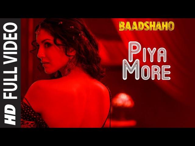 Клип на песню Piya More к фильму Baadshaho - Эмран Хашми и Санни Леоне