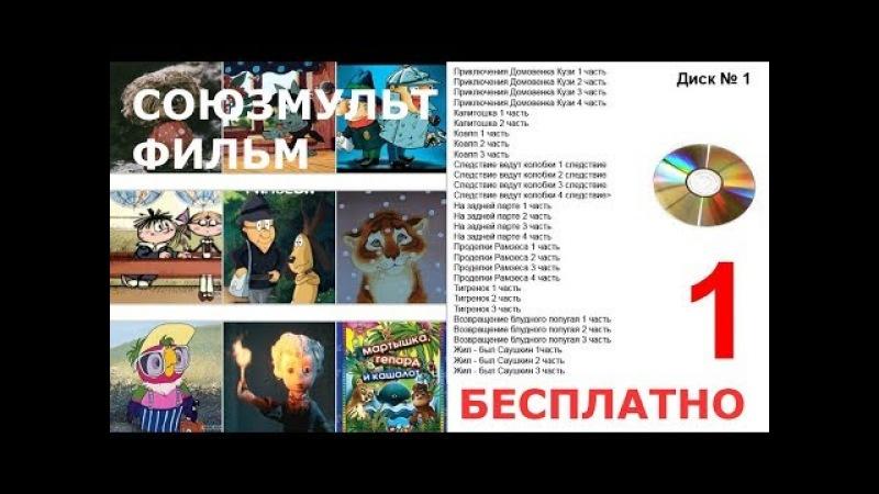 Союзмультфильм Бесплатно Диск 01