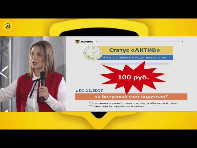 «План выплат с абонплат водителей Промо» Мария Алдашова, топ лидер компании