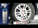 Очистка колёсных дисков Subaru Forester. Magnum Deteiling - Парабель