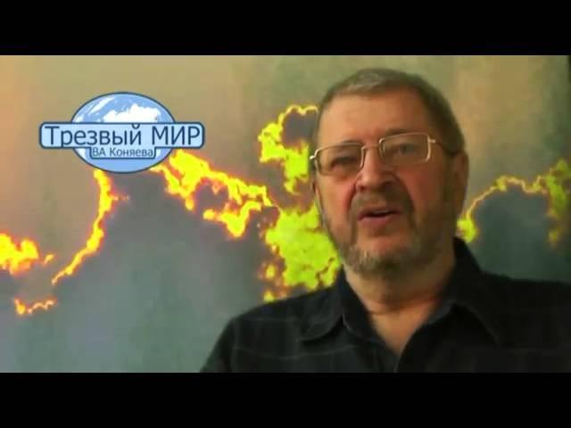 Владимир Коняев. Онлайн-курс. Трезвость ради жизни!