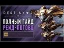 Destiny 2. Рейд Логово КРЕВЕТКА