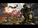 Warface, Варфейс Миссия Тяжелый бой Часть 1