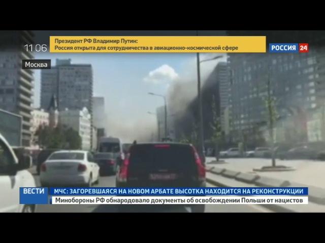 Новости на Россия 24 В Москве на Новом Арбате горит одна из высоток