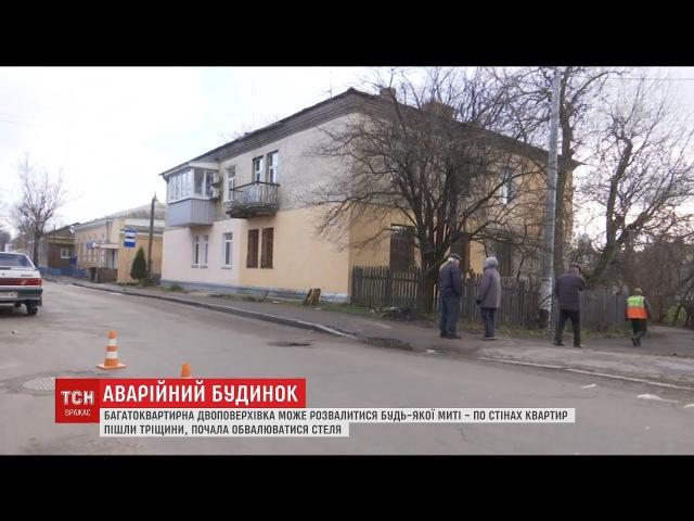 У Житомирі через недбалість комунальних служб може завалитися житловий будинок
