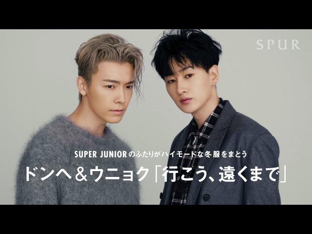 SUPER JUNIOR 2018年SPUR1月号 ドンヘ12454;ニョク「行こう、遠くまで」スペシャル映像
