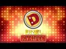 Дизель Шоу дайджест лучших шуток выпуск от 24 11 2017 ЮМОР ICTV
