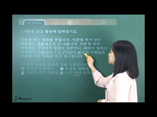 Korean TOPIK(러시아인을 위한 한국어능력시험 초급 읽기)
