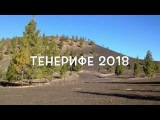 Остров Тенерифе (Канарские острова), прогулка по заповеднику Тейде