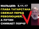 ВЯЧЕСЛАВ МАЛЬЦЕВ ПЛОХИЕ НОВОСТИ 30.10.17 Глава Татарстана сбежал, а Путин снимает п