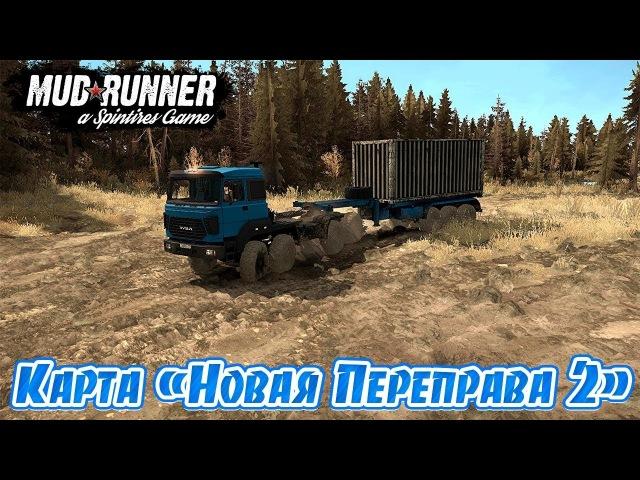 SpinTires: MudRunner Новая Переправа 2