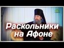 Ложные обвинения на истинных - Раскольники на Афоне. Рафаил Берестов и д.р.