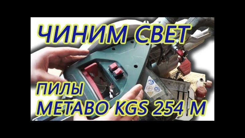 Ремонт подсветки торцовочной пилы Metabo KGS 254 M