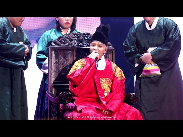 180106 젝스키스 대구콘서트 - 솔로 스폐셜 무대 강성훈(리본훈세자) Full ver :: 겨울이야