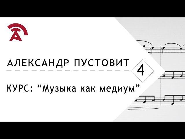 Музыка как медиум, Моцарт, Лекция 4, Александр Пустовит