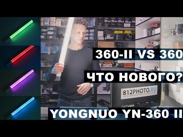 Yongnuo YN 360 II что нового Свет или меч