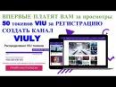 VIULY vs YOUTUBE за регистрацию 50VIU как создать свой видео канал