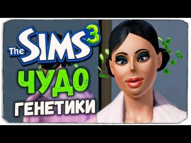 САМЫЕ УГАРНЫЕ СИМЫ - ЧУДО ГЕНЕТИКИ - The Sims 3 ЧЕЛЛЕНДЖ