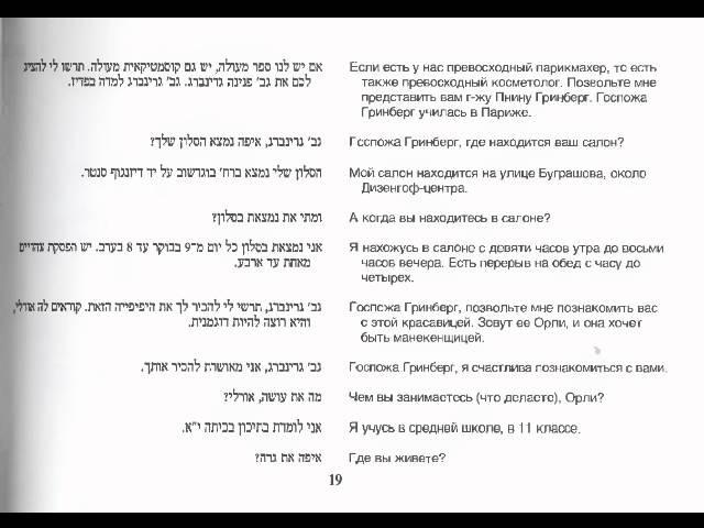 ИВРИТ в диалогах Урок № 1 В клубе знакомств Золотая рыбка