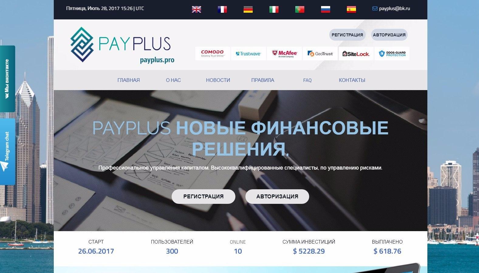 Постер к новости Pay Plus