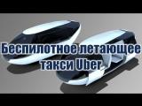 Беспилотное летающее такси Uber