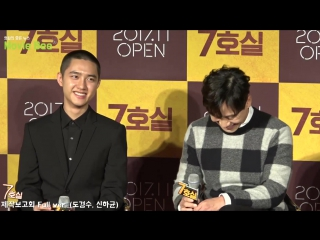 [FULL VER.] 171016 EXO DO Kyungsoo @ Room №7 Press Conference