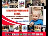 03.02.2018 Благотворительный вечер в честь Арслана Шакирова - Артисты @ БарBoss (Ижевск)