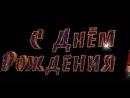 Димке Павличенко с ДР