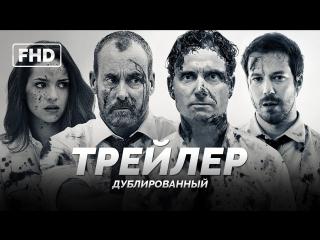 DUB | Трейлер: «Эксперимент׃ Офис / The Belko Experiment» 2017